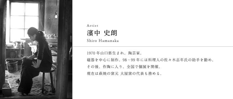 濱中史朗プロフィール